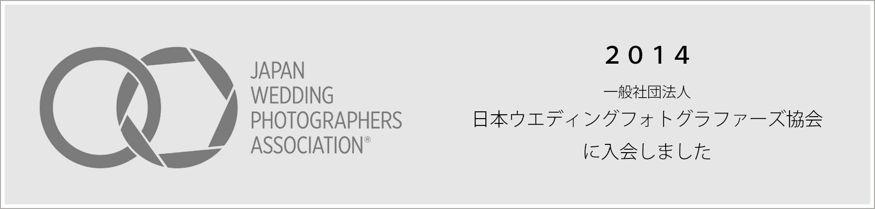 日本ウエディングフォトグラファーズ協会