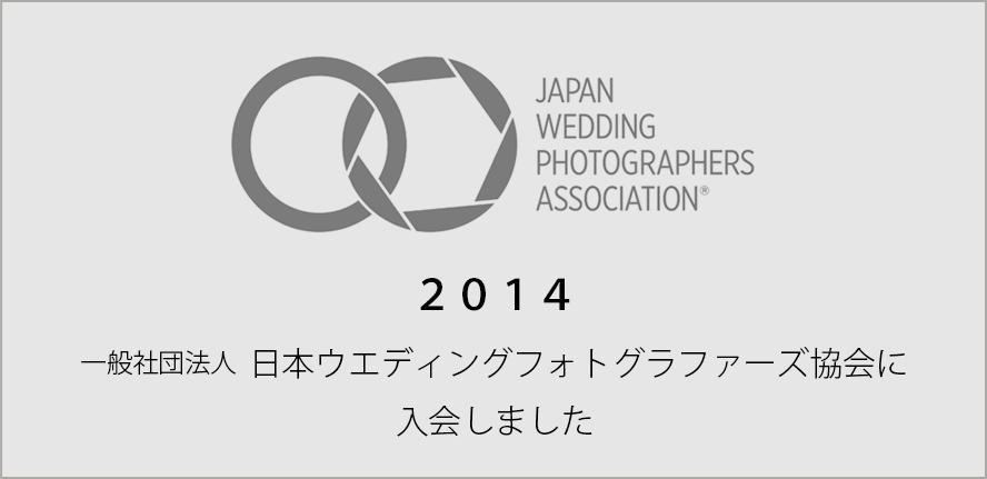 日本ウェディングフォトグラファーズ協会